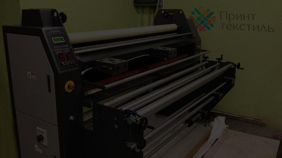 «Принт текстиль»