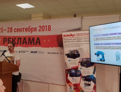 Краткий отчет о конференции «День цифровой печати по тканям»
