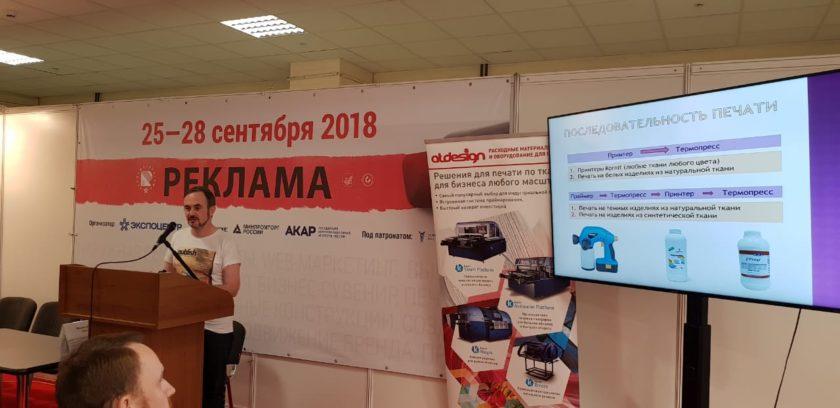 Выступление на конференции «День цифровой печати по тканям» (видео)