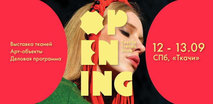 Выступаю на OPENING Textile Trends Show в Санкт-Петербурге 13 сентября 2018 года.