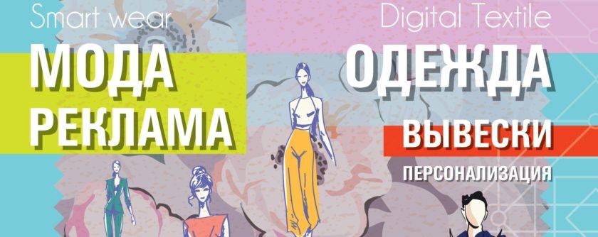 Журнал «Цифровой текстиль»