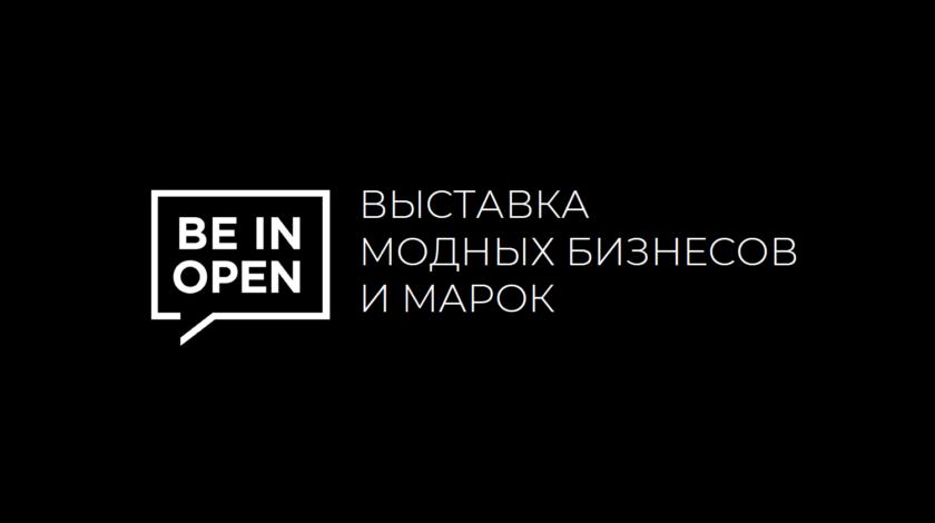 Выступаю 29 мая на Выставке модных бизнесов и марок (Винзавод)