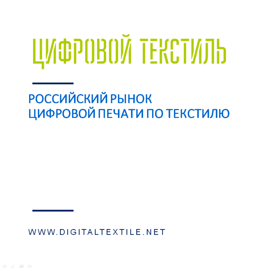 Новый видео обзор российского рынка цифровой печати